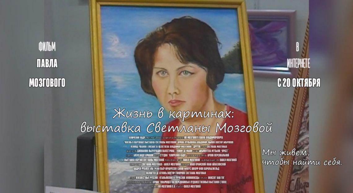Svetlana Mozgovaya's Paintings